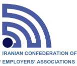 Iran Confederation of Employers' Associations (ICEA)